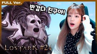 연두부의 로스트 아크(LOST ARK) 스토리 #24