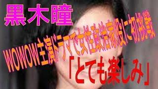 黒木瞳 WOWOW主演ドラマで女性政治家役に初挑戦「とても楽しみ」 女優の...