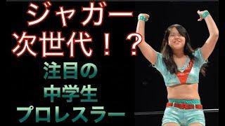 関連動画 アラサーOL、女子プロレスラー才木玲佳ちゃんにしごかれる htt...