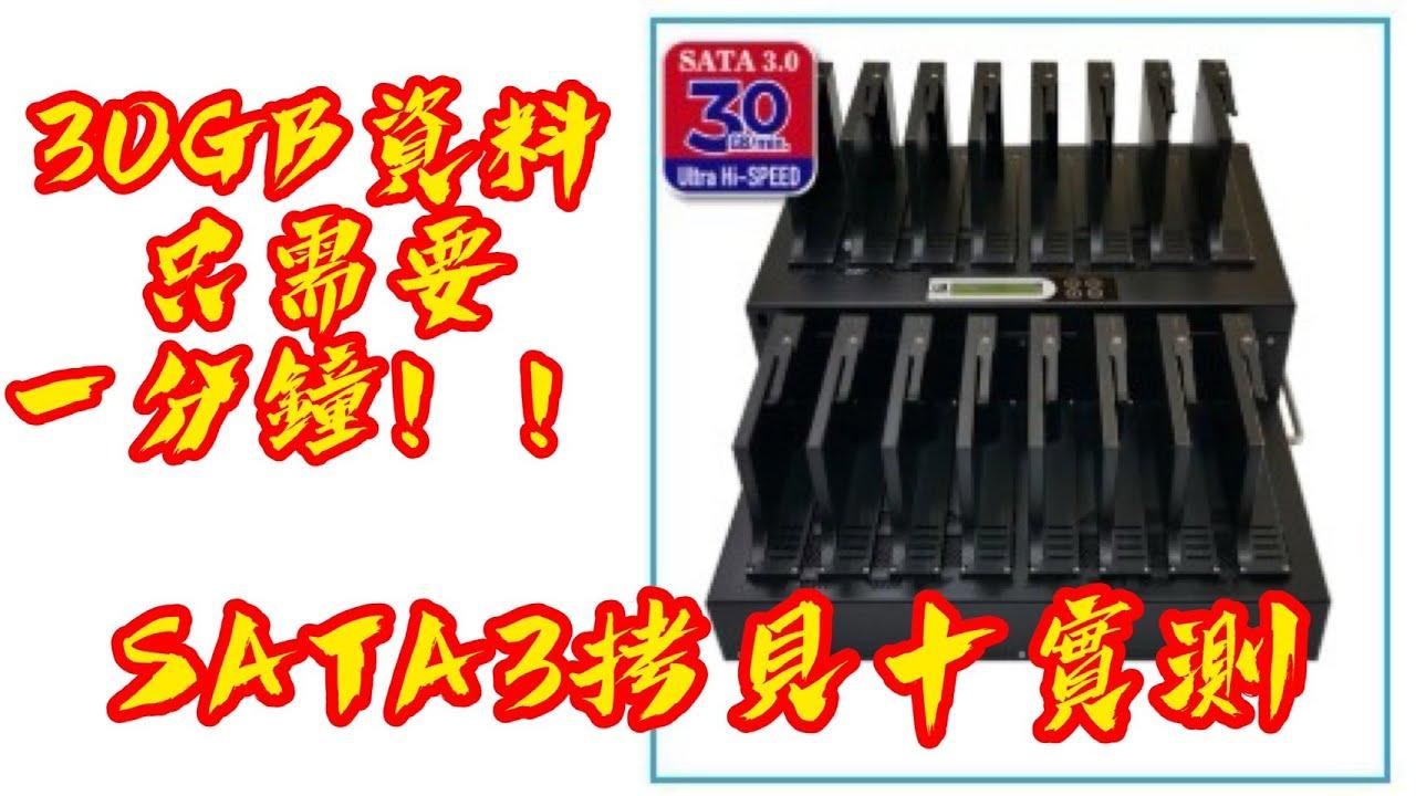 SATA3拷貝機實測_ 拷貝機 NGFF(SATA) SSD 硬碟拷貝機 M2 對拷機 硬碟對拷機 抹除機 - YouTube