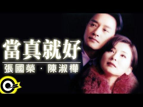 張國榮 陳淑樺-當真就好 (官方完整版MV)