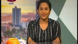 Ayubowan Suba Dawasak -Paththara   2020- 08- 18  Rupavahini Thumbnail