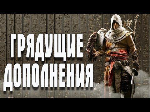 Assassin's Creed Origins ГРЯДУЩИЕ ДОПОЛНЕНИЯ