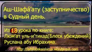 Аш-Шафá'ату (заступничество в Судный день).  Люм'ат уль и'тикад.  Шарх Усаймина.