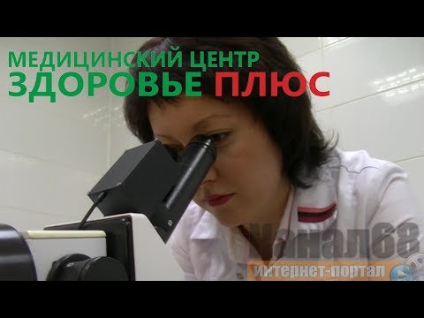 """""""Здоровье плюс""""- Гинекология"""