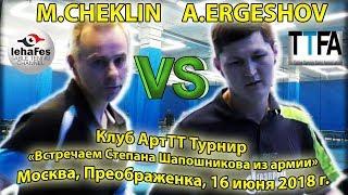 Клуб ArtTT ERGESHOV - CHEKLIN #TableTennis #НастольныйТеннис