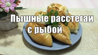 ПЫШНЫЕ РАССТЕГАИ С РЫБОЙ - ОТЛИЧНЫЙ РЕЦЕПТ РАССТЕГАЕВ!