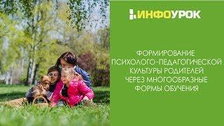 Формирование психолого-педагогической культуры родителей через многообразные формы обучения