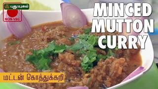 Minced Mutton Curry | Mutton Keema Recipe | Puthuyugam Recipes