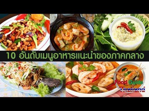 10 อาหารภาคกลางห้ามพลาด : Food Guide Thailand