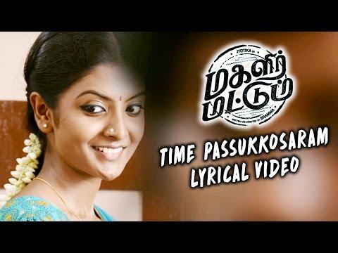 Magalir Mattum | Time Passukkosaram Song | Lyric Video | Ghibran | Bramma | Jyotika | Suriya