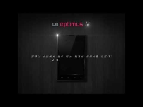 [4G LTE] LG Optimus VU (옵티머스 뷰) Teaser