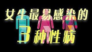 3种女生最容易感染的性病,梅毒,淋病,尖锐湿疣长菜花【男闺蜜KZ】