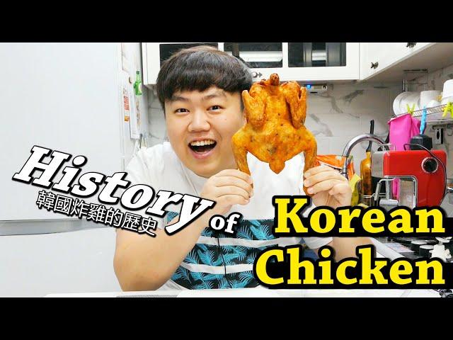 大家不知道的韓國炸雞的歷史!