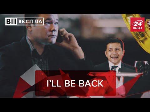Богдан мстить Зеленському, Вєсті.UA, 3 березня 2020