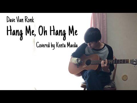 Dave Van Ronk「Hang Me, Oh Hang Me」カバー