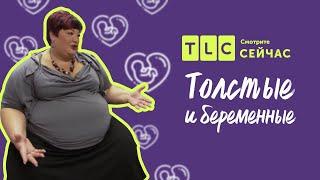 Хочу быть матерью! | Толстые и беременные | TLC