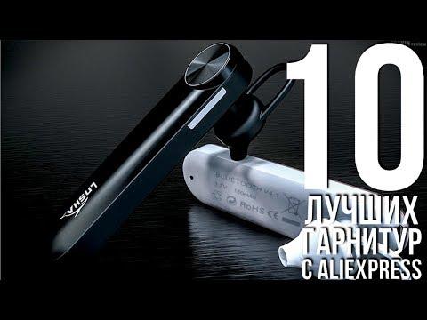 10 ЛУЧШИХ БЕСПРОВОДНЫХ НАУШНИКОВ 2019 / БЕСПРОВОДНЫЕ БЛЮТУЗ НАУШНИКИ С АЛИЭКСПРЕСС + КОНКУРС
