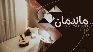 اسامة ناجي - ما ندمان ( ريمكس ) | 2019