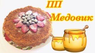 ПП МЕДОВИК // самый вкусный ДИЕТИЧЕСКИЙ торт!!!