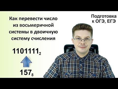 Как перевести число из восьмеричной системы в двоичную систему счисления