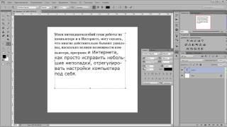 Уроки фотошопа (УРОК 48) - Форматирования текста
