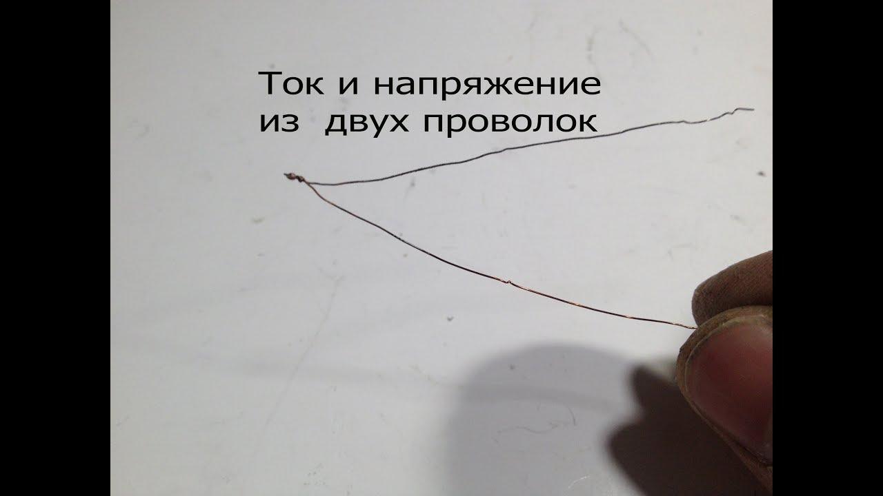 Термопара своими руками.Электричество из двух проволок.