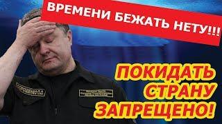 Молния ! Поршенко и его подельникам закрывают выезд из страны