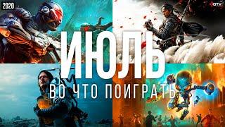 Во что поиграть — Июль 2020 | НОВЫЕ ИГРЫ ПК, PS4, Xbox One