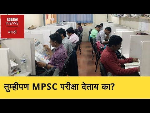 How do MPSC students spend their day - BBC MARATHI
