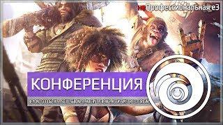 неПрофессиональный Е3. Конференция Ubisoft