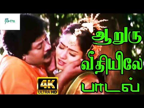 Aaruru Veedhiyile  Theraa   ||ஆருர்ரு வீதியிலே  ||Yugendran, Devi || Love Kiramiya Gana H D  Song