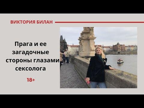 Прага и ее загадочные стороны глазами сексолога 18+