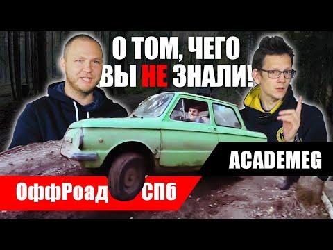 OFFROADSPB В ГОСТЯХ У КОНСТАНТИНА АКАДЕМЕГ ЗАРУЦКОГО / СУПРОТЕК РЕЙСИНГ