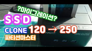 마이그레이션,서버PC 120G→250G SSD CLON…