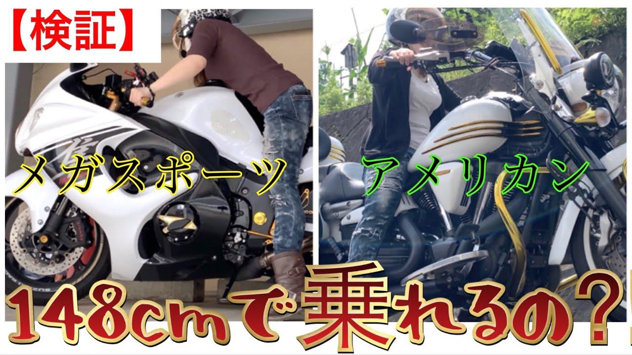 【検証】乗りたいバイクが身の丈に合わない場合の選択肢(乗りたい車体or身の丈に合う車体)【メガスポーツ/大型アメリカン】