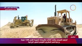 الرئيس السيسي يوضح سر اختيار محافظة بني سويف والمنيا للمشروعات الزراعية