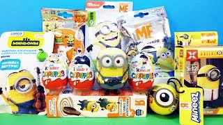 БРИДКИЙ Я 3 Mix! СЮРПРИЗИ, МІНЬЙОН, іграшки по мультику Despicable Me 3 Kinder Surprise eggs unboxing
