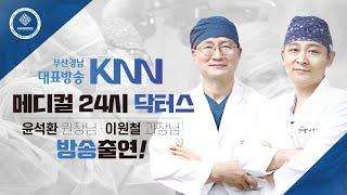 [창원제일종합병원] KNN 메디컬 24시 닥터스 방송 …