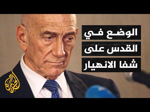 إيهود أولمرت: مواصلة استهداف الفلسطينيين لا يترك لهم خيارا سوى الانتفاضة