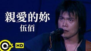 伍佰 Wu Bai&China Blue【親愛的你 My darling】Official Music Video
