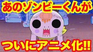 【ゾゾゾ ゾンビーくん】スペシャルアニメvol.1 やりすぎ!!!イタズラくん 検索動画 19
