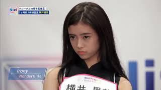 YOKOI RIMA NIZIPROJECT - IRONY ( WONDER GIRLS).