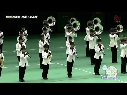 Marching band contest Japan 2014: Kumamoto Industrial High School