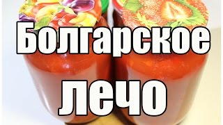 Лечо из перца - Болгарское лечо / Canned peppers | Видео Рецепт
