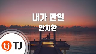 [TJ노래방 / 여자키] 내가만일 - 안치환 / TJ …