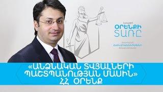 «Օրենքի տառը»  «Անձնական տվյալների պաշտպանության մասին» ՀՀ  օրենք