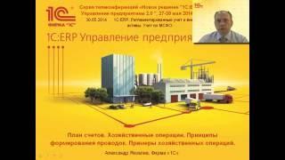 План счетов в 1С:ERP Управление предприятием 2