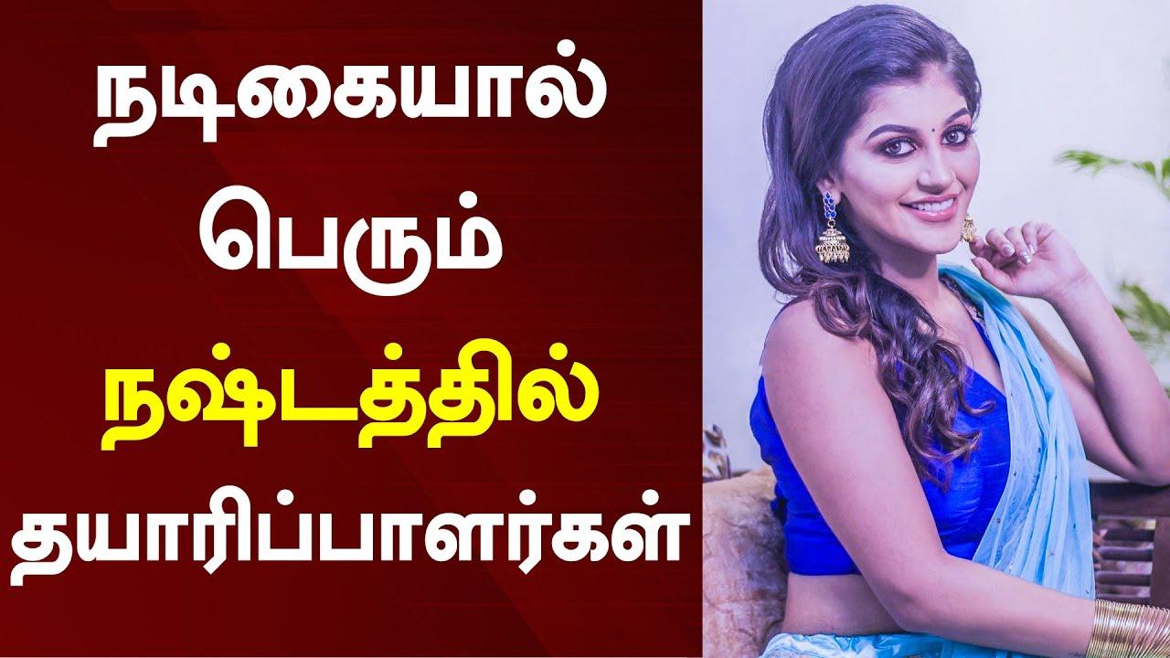 Download நடிகையால் பெரும் நஷ்டத்தில் தயாரிப்பாளர்கள்   Producers Upset With Actress Yashika Aannand's Health