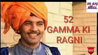 52 Gamma Ki Ragni Rajender Singh Kharkiya || रागणी 52 गामा की ||  Dk Raj MuSic